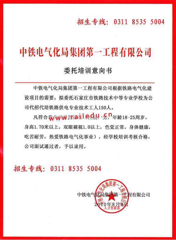 中铁电气化局第一工程公司委托培训意向书 2011年石家庄铁路招工 石家庄铁路招生 招生信息 第2张