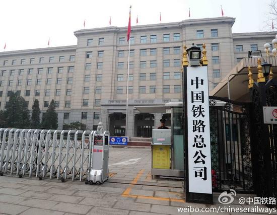 中国铁路总公司成立 铁路资料 学校图片 第1张