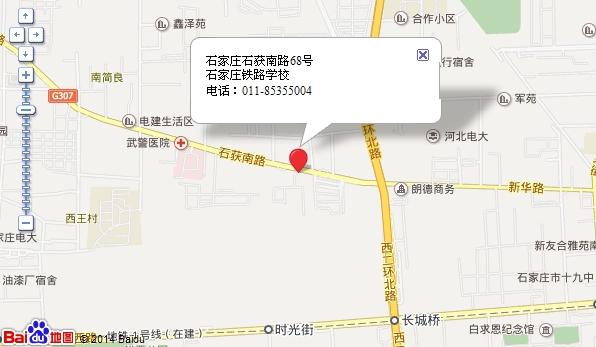 石家庄铁路技校地址 新生开学火车站汽车客运站乘车路线 资料 第1张