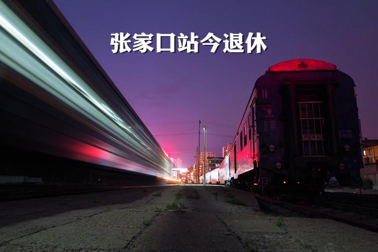 张家口火车站 张家口老火车站退休-铁路资料