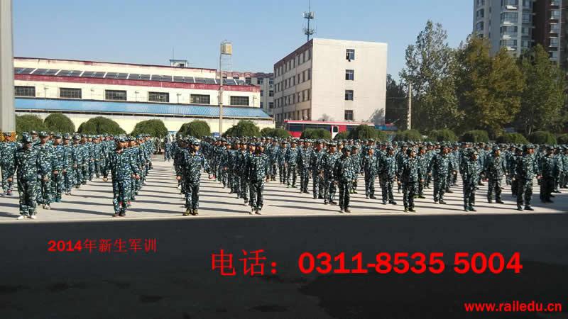 石家庄铁路技校2014年新生军训图 石家庄铁路技校2014年新生军训 教育资讯