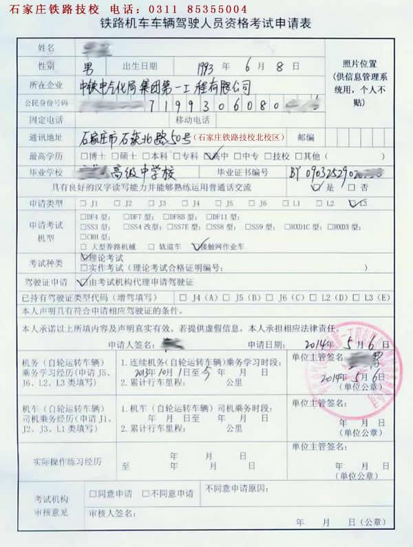 石家庄铁路技校轨道车司机考试申请表 轨道车司机考试试题及答案一 资料 第2张