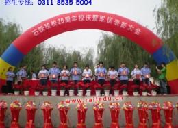 石家庄铁路技校20周年校庆