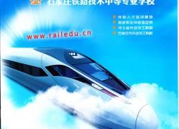 石家庄铁路技校2010年招生简章图