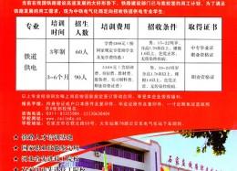 石家庄铁路技校2011年春季招生简章(图)