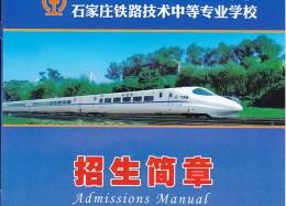 石家庄铁路技校2011年招生专业介绍