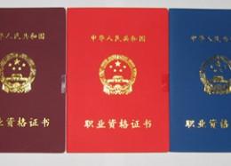 中等职业学校国家职业资格证书样本