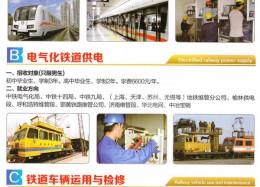 石家庄铁路技校2011年专业课程开设课程