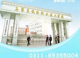 石家庄铁路技校2015年招生简章