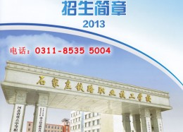 石家庄铁路技校2013年秋季招生简章图