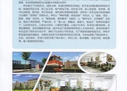 石家庄铁路技校2013年有什么专业?