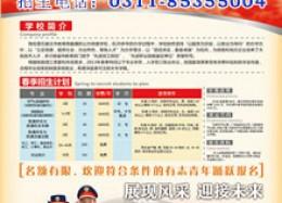 石家庄铁路技校2013年春季招生简章图