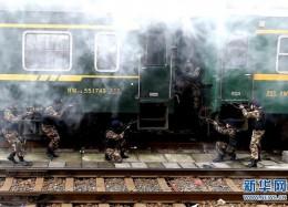 武警反劫持演练保铁路平安(铁路图片)