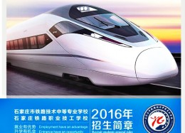 石家庄铁路技校2016年秋季招生计划