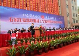 石家庄铁路技校2017年就业大会