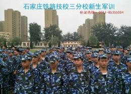石家庄铁路技校2017新生军训