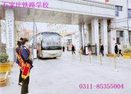 石家庄铁路职业技工学校2019春新生开学图集