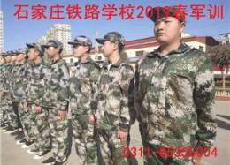石家庄铁路职业技工学校19春军训照