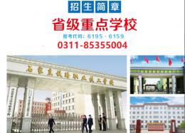 2019年秋石家庄铁路学校招生简章(图)