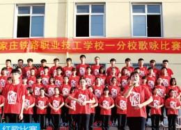 石家庄铁路学校学生风采