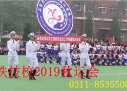 石家庄铁路职业技工学校2019运动会