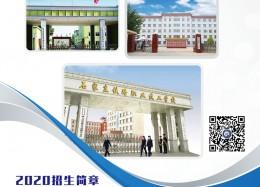 2020年春石家庄铁路学校招生简章(图)