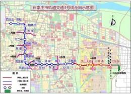 石家庄地铁3号线地图及3号线首末班车时间表