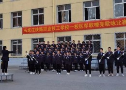 石家庄铁路职业技工学校歌咏比赛