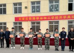 石家庄铁路学校2021年新生开学典礼