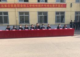 石家庄铁路学校校园乒乓球比赛