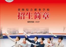 河北航空管理中专学校招生简章2021(图)