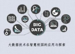 大数据技术应用专业介绍