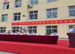 石家庄铁路职业技工学校2021秋新生军训