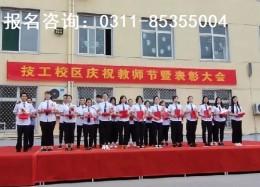 石家庄铁路职业技工学校教师节表彰大会