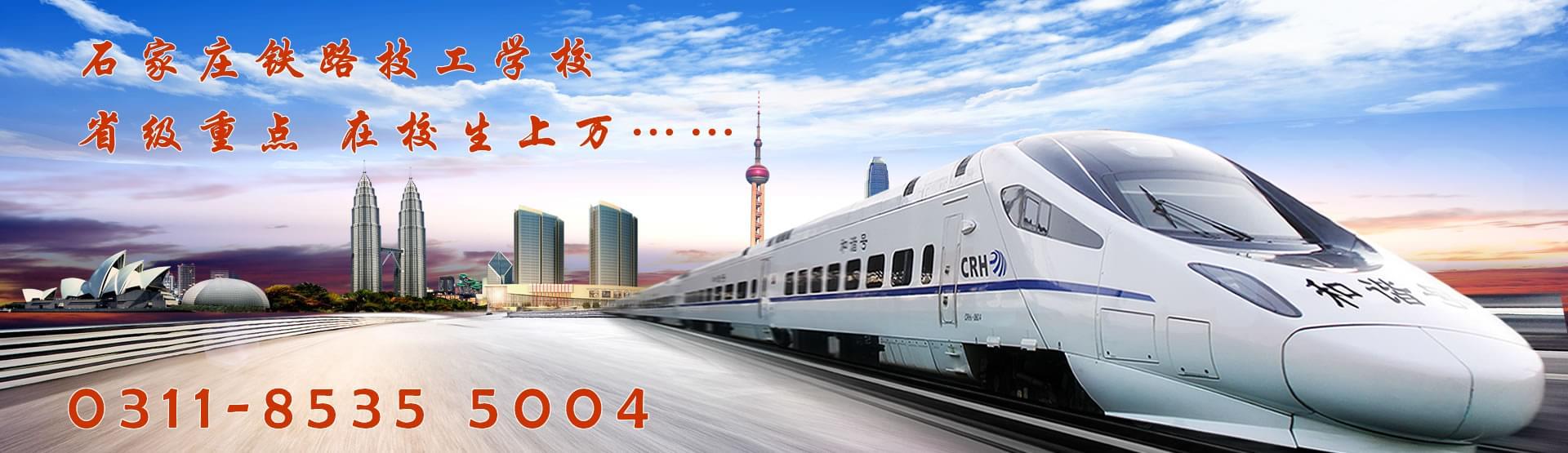 石家庄至武汉铁路客运专线2011年建成通车