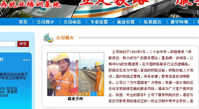 石家庄凯旋铁路咨询服务有限公司是一家什么公司? 教育资讯 第4张