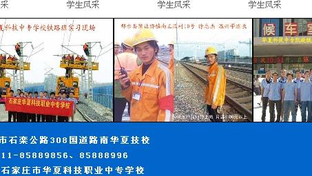 石家庄凯旋铁路咨询服务有限公司是一家什么公司? 教育资讯 第3张