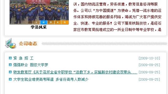 石家庄凯旋铁路咨询服务有限公司是一家什么公司? 教育资讯 第5张