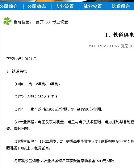 石家庄凯旋铁路咨询服务有限公司是一家什么公司? 教育资讯 第6张
