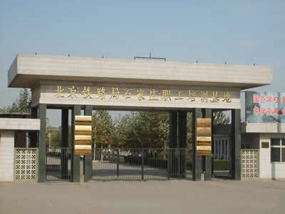 七  石家庄铁路分局运输技工学校 铁路学校