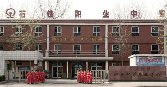 九 石家庄铁路职业中等专业学校 铁路学校