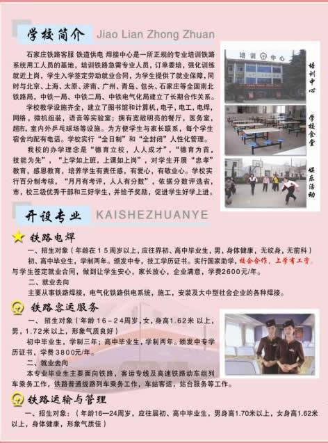 铁路客运服务 十七 石家庄铁路客服培训中心 铁路学校 第1张
