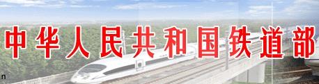 铁道部资金清算中心招聘公告 铁路招聘