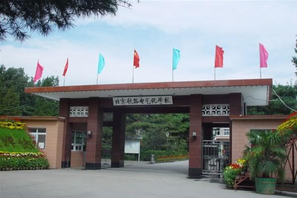 北京铁路中专——北京铁路电气化学校 铁路学校