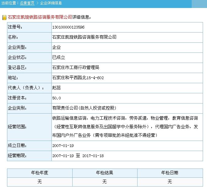 石家庄凯旋铁路咨询服务有限公司是一家什么公司? 教育资讯 第7张