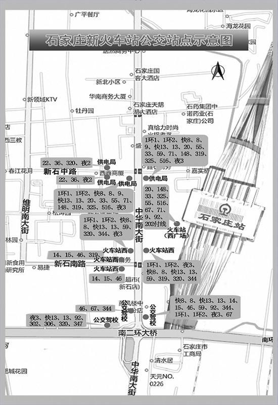 石家庄新火车站公交站点地图 石家庄新火车站公交线路图 石家庄火车站公交路线 石家庄铁路