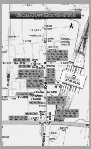 石家庄新客站公交站点图 石家庄新火车站公交站点分布图车辆进出图 石家庄铁路 第2张