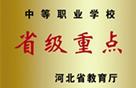 河北省重点职业学校 石家庄铁路技校2017年秋季招生简章 招生信息 第2张