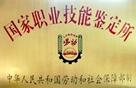 国家职业技能鉴定所 石家庄铁路技校2017年秋季招生简章 招生信息 第3张