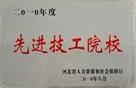 河北省先进技工学校 石家庄铁路技校2017年秋季招生简章 招生信息 第4张